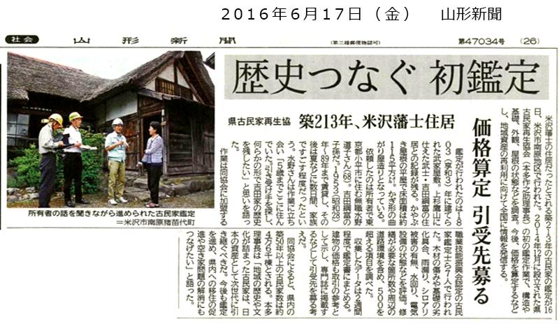 2016年6月17日山形新聞