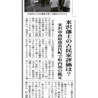 2016年6月17日米澤新聞