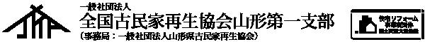 一般社団法人全国古民家再生協会山形第一支部