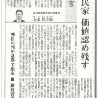 2016年7月13日山形新聞